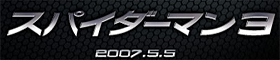 spiderman3_logo.jpg