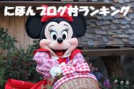 にほんブログ村 その他趣味ブログ テーマパーク・遊園地へ