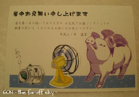 2009-08-01-03.jpg