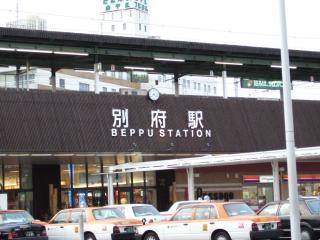 別府駅001
