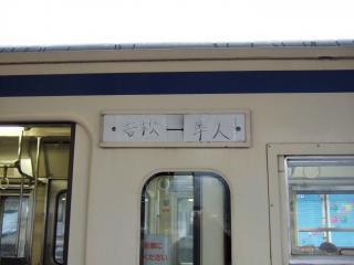 キハ47-001