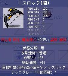 Maple0005yaminisuro.jpg