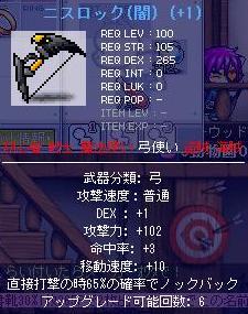 Maple0008yaminisuro.jpg