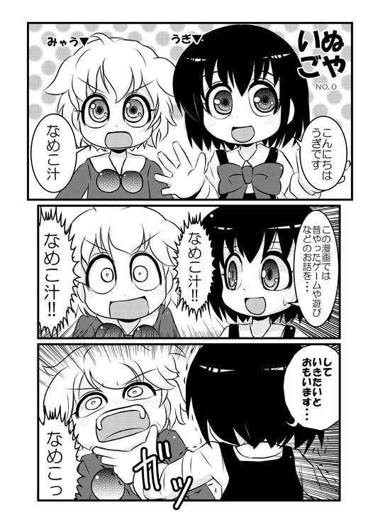 inugoya_000.jpg