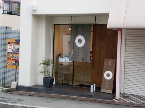 店(トキワ)110620_convert_20110620195623