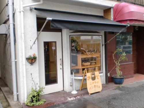 店(こみちのパン屋さん+かて)110616_convert_20110617092109