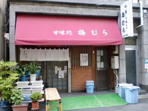 店(梅むら)110815_convert_20110823115123