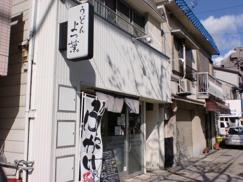 店(よつ葉)120208_convert_20120208202747