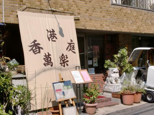 店(香港庭 萬楽)120315_convert_20120315175942
