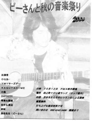 ピーさんと秋の音楽祭り2008