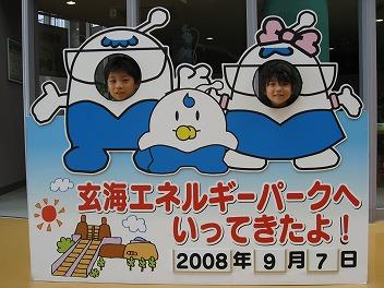 2008-0907_141634.jpg