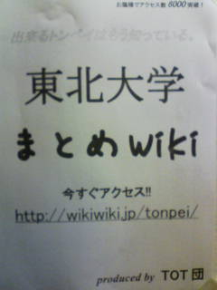 matomewiki_bira_1