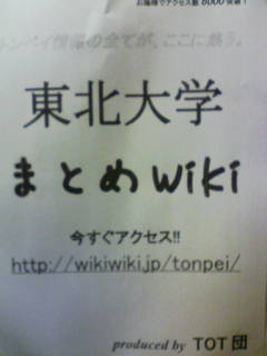 matomewiki_bira_2