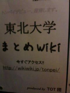 matomewiki_bira_3