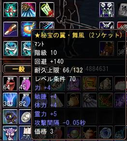 79TA舞風