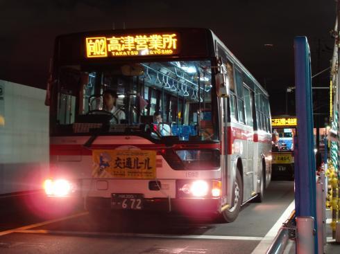 1592高津営業所行き
