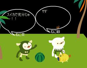 茶:スイカで充分じゃ~!爺:ヤダ