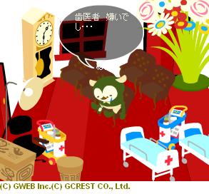 バルビレッジ画像『歯医者』