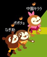 nagi_popo_kirara.png