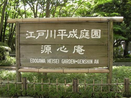 平成庭園01
