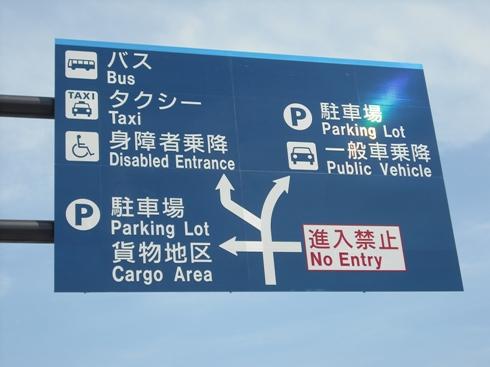 富士山静岡空港02