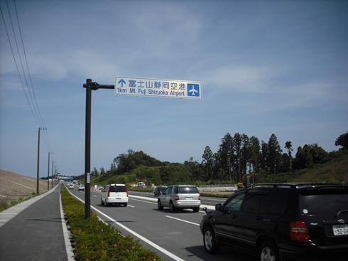 富士山静岡空港01