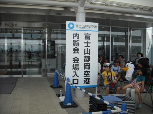 富士山静岡空港05