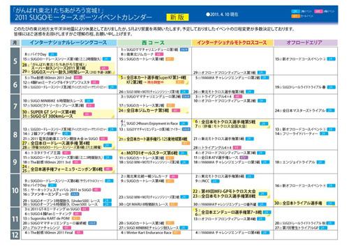 11SUGO_0410-03.jpg