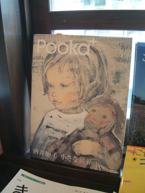 Pooka 酒井駒子