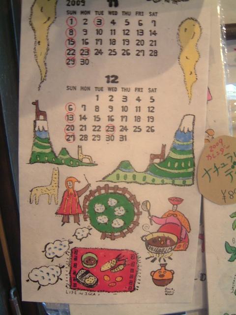 2009カレンダー(中身)