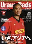 月刊浦和レッズマガジン033