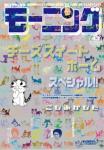週刊モーニング 2008NO.43