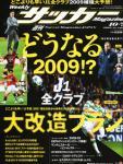 週刊サッカーマガジン1208