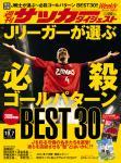 週刊サッカーダイジェスト081007
