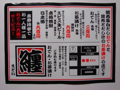matoi_flyer_convert_20090629224602.jpg