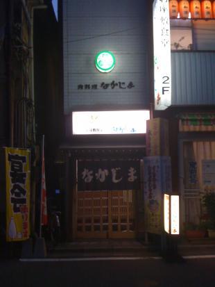 nakajima_convert_20090706142936.jpg