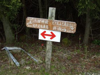 mikuniyama4.jpg
