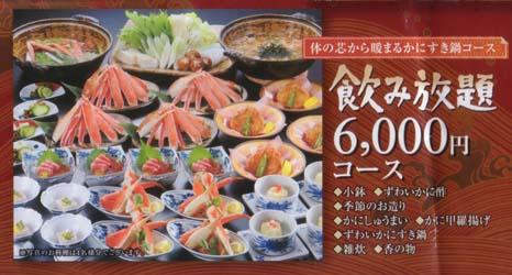 かにしげ6000円