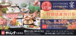 10000円→5300円