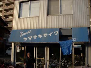 山崎自転車 001