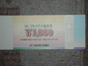 商品券 004