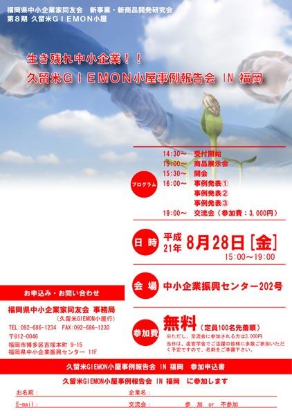 スタート式2009ちらし(第2版)