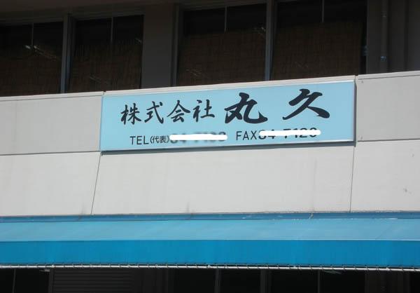 20090831 003