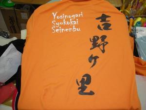 yosinogari.jpg