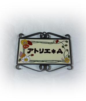 100530 アトリエ*A看板