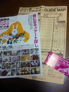 100919 アート&てづくりバザールa