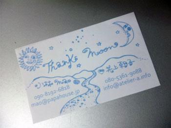 100930 shanksmoonカード