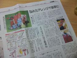 101210 京都新聞
