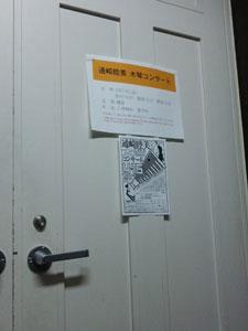 110416 通崎睦美コンサートa
