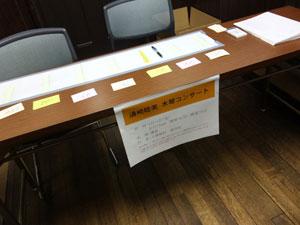 110416 通崎睦美コンサートb